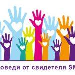 6 заповедей для удачных постов в социальных сетях  от свидетеля SMM