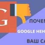 Почему Google ненавидит ваш сайт (Подсказка: это связано с Трастранком)
