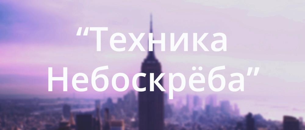 """""""Техника Небоскрёба"""" за 3 шага"""