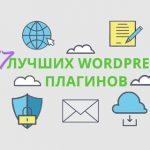 Обзор: 57 лучших WordPress плагинов