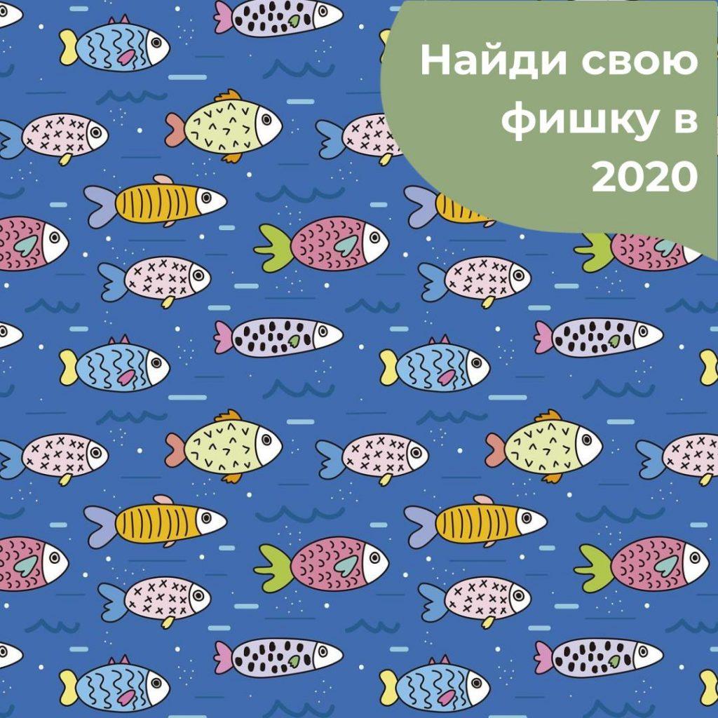Продвижение сайтов в 2020