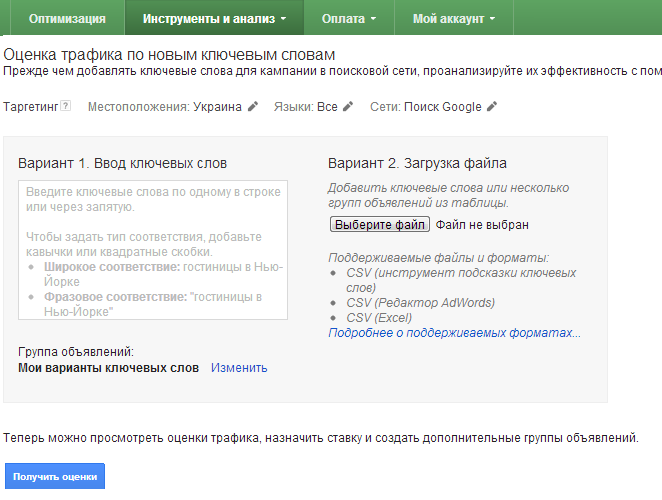 Сколько стоит реклама в яндекс директ украина настройка яндекс директа бмв