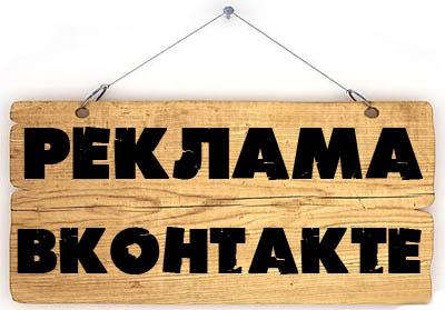 Контекстная реклама или реклама вконтакте