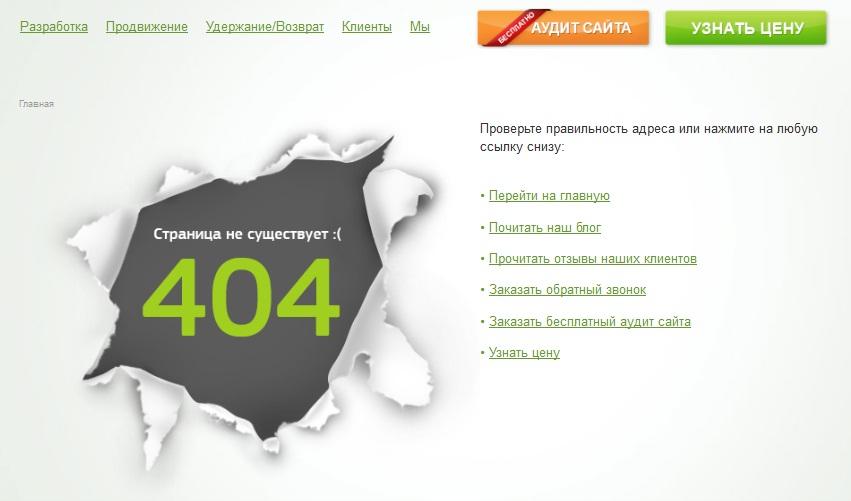 Идеальная 404 страница (красивая ошибка 404) Продвижение сайтов Fresh IT